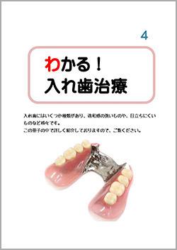 第4弾 入れ歯