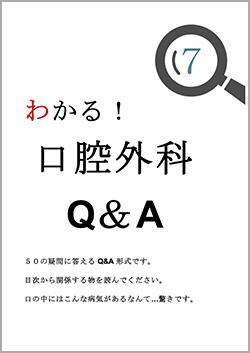 第7弾 口腔外科Q&A