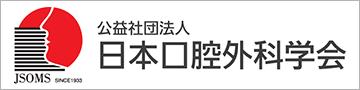公益社団法人 日本口腔外科学会