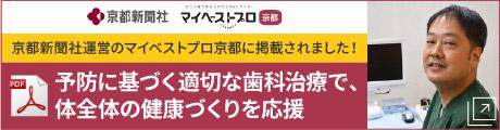 マイベストプロ京都PDF