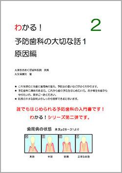 第2弾 予防歯科<原因編>