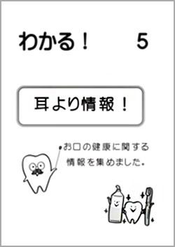 第5弾 お子さまの虫歯予防について